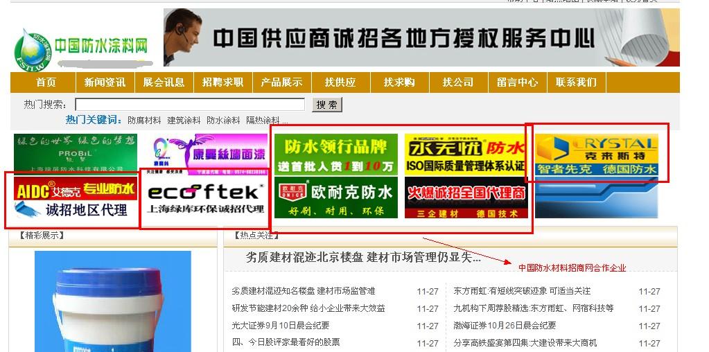 中国防水材料招商网合作商家