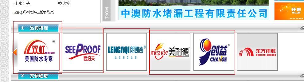 某网站为中国防水材料招商网合作商家免费宣传
