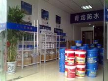 青龙防水武汉专卖店店内装修及产品列队