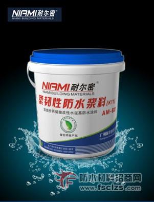 耐尔密柔韧性防水浆料