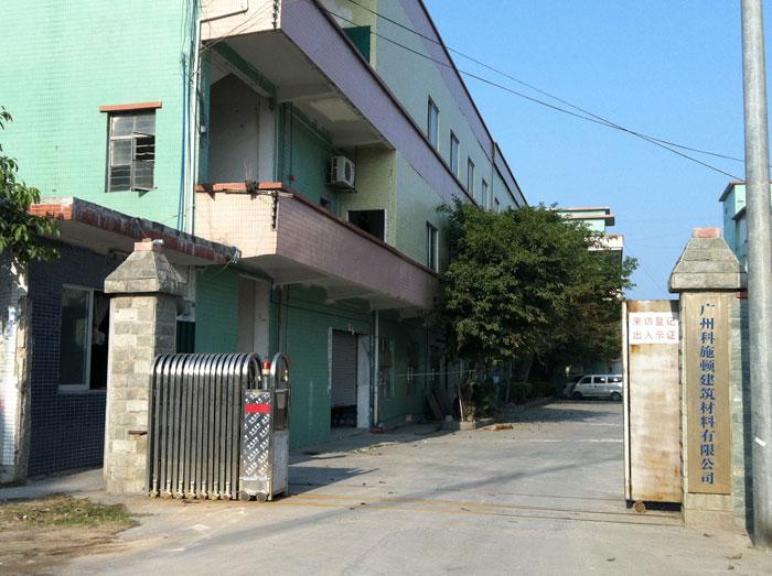 广州科施顿建筑材料有限公司厂房