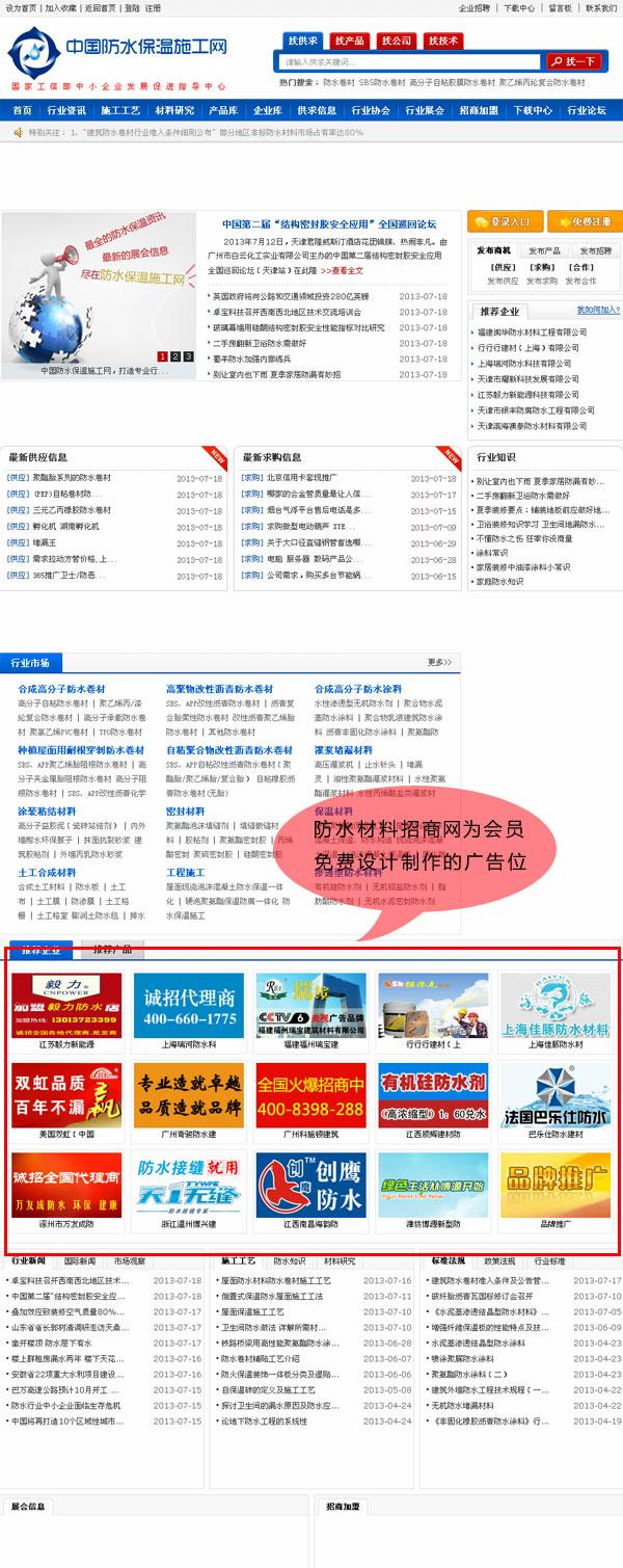 中国防水保温施工网免费为招商网会员宣传示例