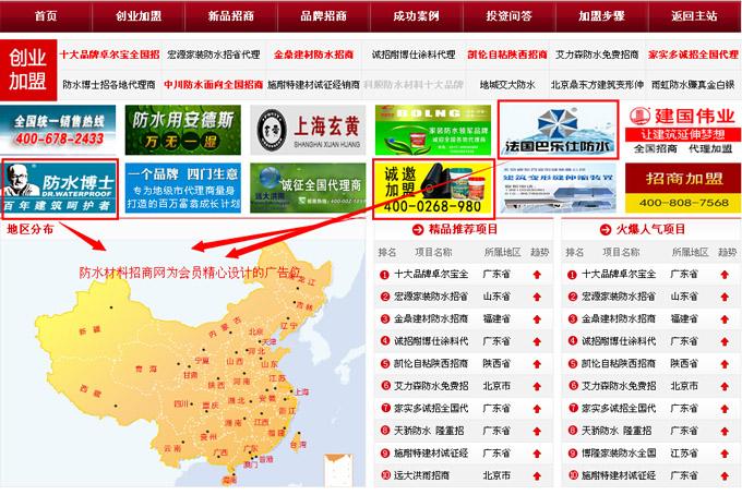 宣传防水材料招商网会员广告的网站