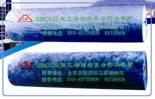 点击查看聚乙烯丙纶高分子复合防水卷材-SBC120详细说明