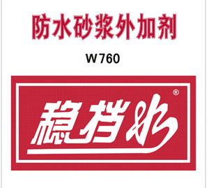 点击查看砂浆防水剂(裂缝自修复型)W760详细说明
