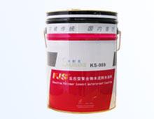 水耐克高分子防水涂料