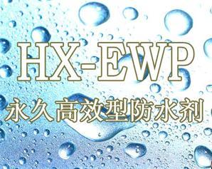 点击查看HX-EWP永久高效型防水剂详细说明