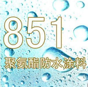点击查看851聚氨酯防水涂料详细说明