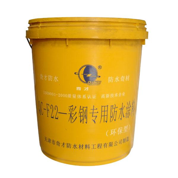 点击查看环保型彩色钢结构专用防水涂料详细说明