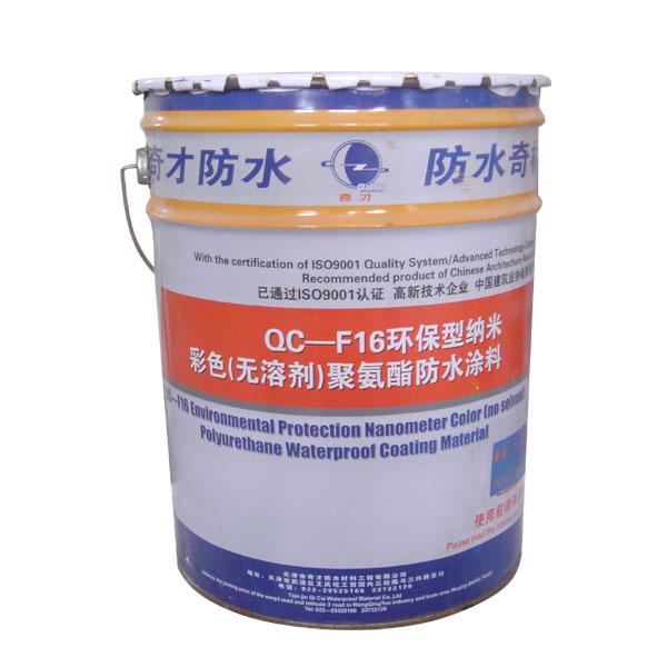 点击查看环保型纳米彩色聚氨酯防水涂料(湿固化型)详细说明