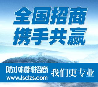 为防水材料厂家做全国网络招商服务详细说明
