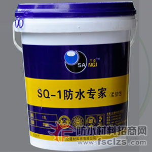 SQ-1防水专家