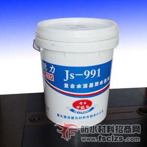 复合水泥基防水涂料升级版