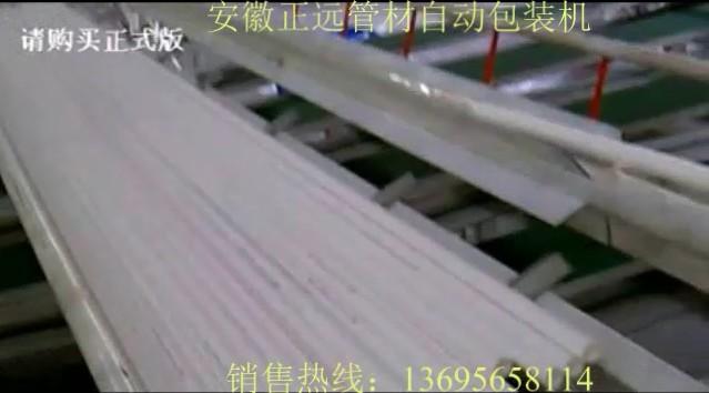 点击查看管材自动包装机/管材捆扎机/管材覆膜机详细说明