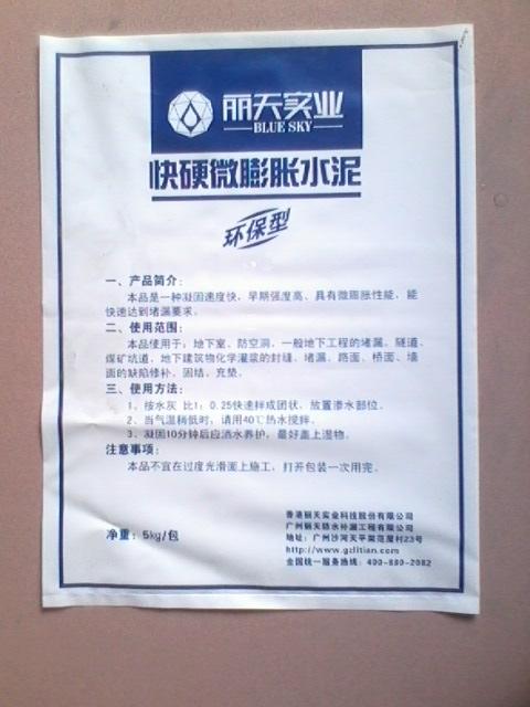 广州丽天防水材料-堵漏王防水涂料