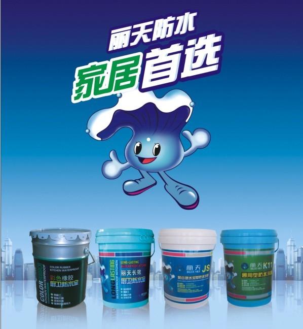 丽天-透明防水剂