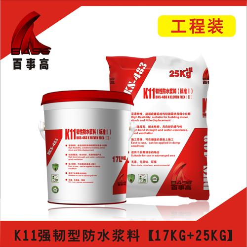 厂家直销 批发供应 零元加盟招代理 K11防水涂料强韧型 防水