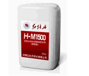 H-M1500无机水性水泥密封防水剂 ――防水防潮材料