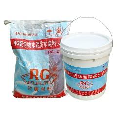 点击查看RG聚合物水泥防水涂料(RG-21、RG-22)详细说明