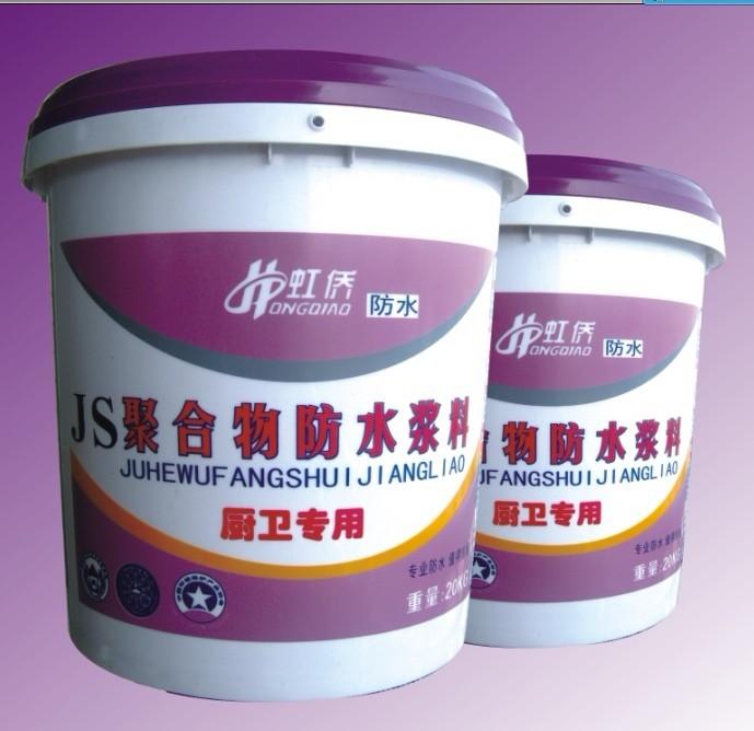 虹侨JS聚合物防水浆料-厨卫专用