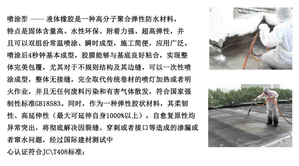 点击查看路面防水液体橡胶,铁路路面专用液体橡胶,防水型液体橡胶详细说明
