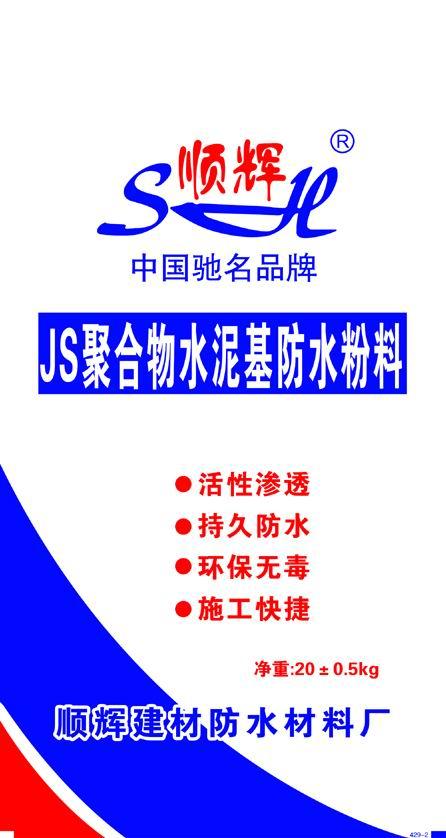 点击查看JS聚合物水泥基防水粉料详细说明