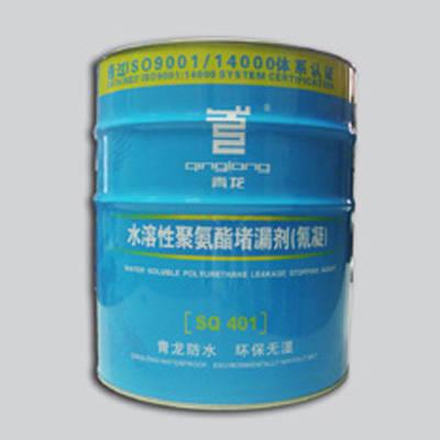 点击查看广东防水堵漏公司青龙水溶性聚氨酯堵漏剂(SQ401)氰凝详细说明