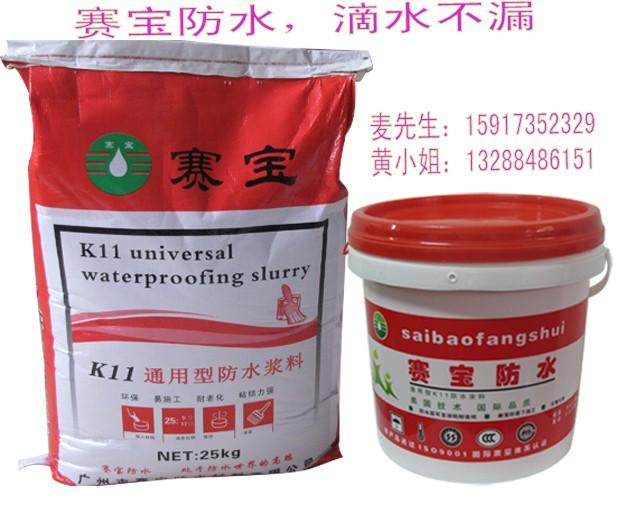 点击查看组装型K11刚性防水材料|高品质防水材料详细说明