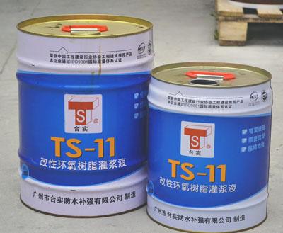 点击查看TS-11改性环氧树脂灌浆材料详细说明
