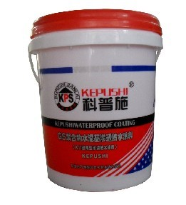 GS通用型防水涂料
