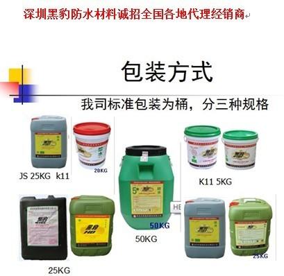 点击查看黑豹聚合物水泥防水涂料(JS-II型)详细说明