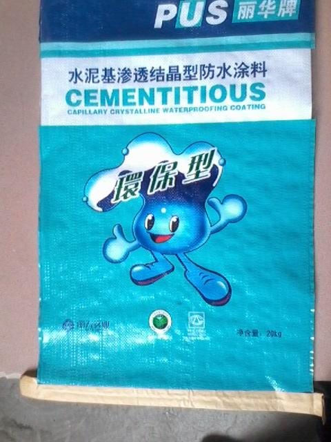 十大防水品牌-水泥基渗透结晶防水涂料