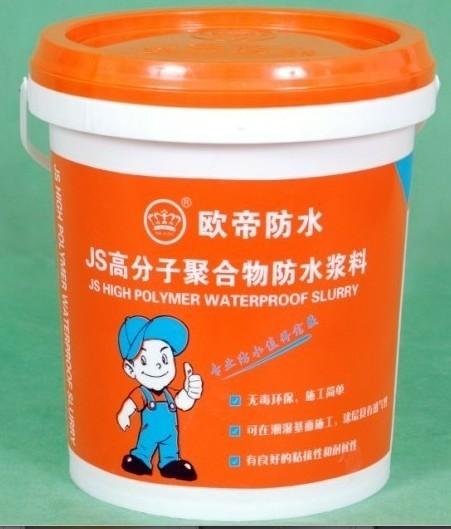 欧帝专业防水 JS高分子聚合物防水浆料