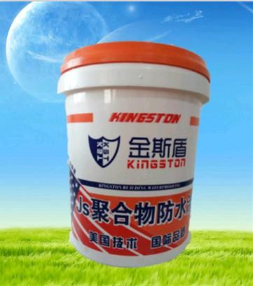 防水防水JS聚合物水泥基防水涂料