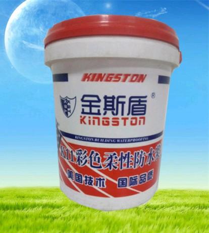 防水材料/防水涂料/防水浆料