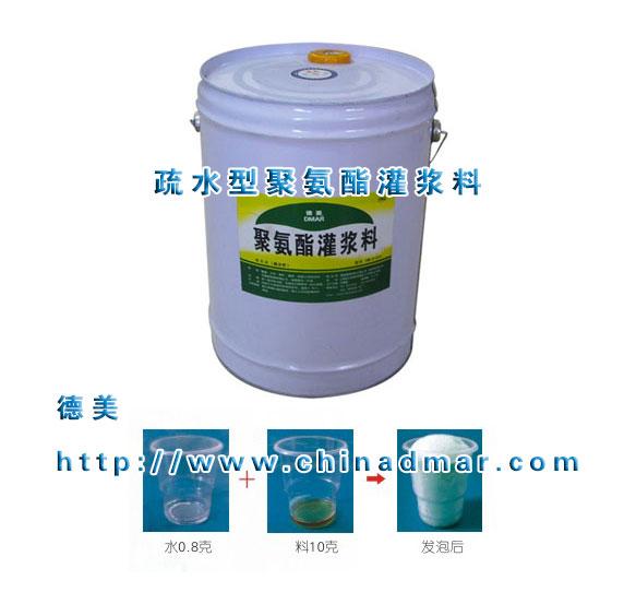 单组份疏水型聚氨酯灌浆料产品包装图片