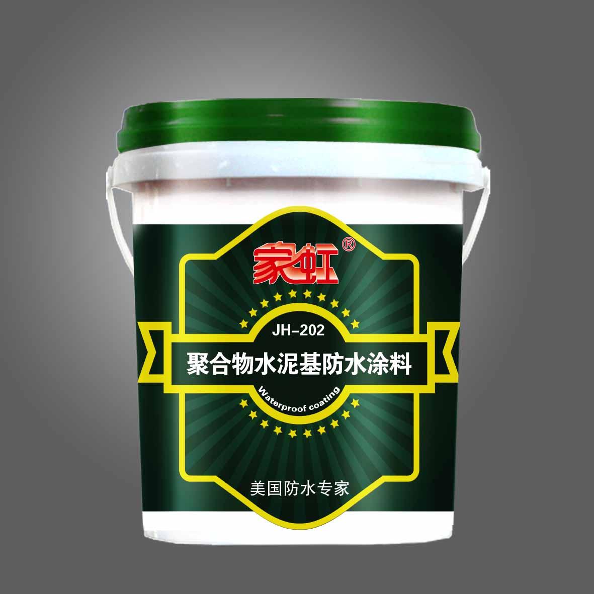 家虹JH-202家虹 聚合物水泥基防水涂料