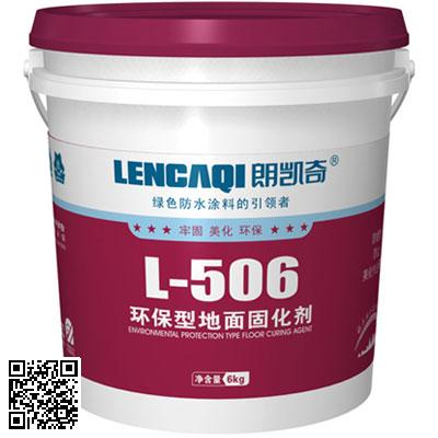 防水涂料 地面固化剂加盟