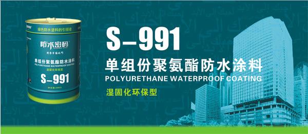 防水涂料 单组份聚氨酯防水涂料加盟 卫生间防水材料