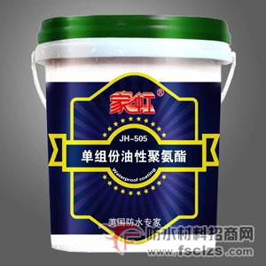 点击查看家虹单组份油性聚氨酯防水涂料JH-505详细说明