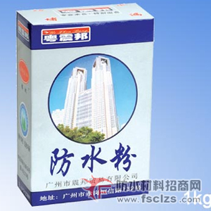 粤震邦高效防水粉