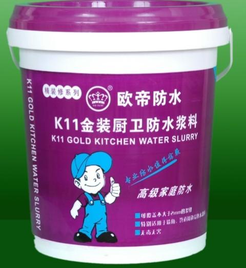 点击查看江门欧帝防水建材K11金装厨卫防水浆料详细说明