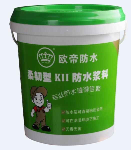 欧帝建材 K11柔韧型防水涂料招商