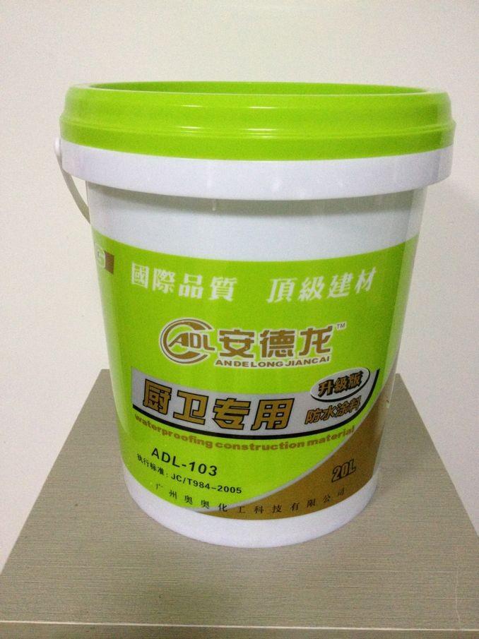 防水材料十大品牌安德龙厨卫专用防水浆料