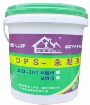 DPS永凝液详细说明