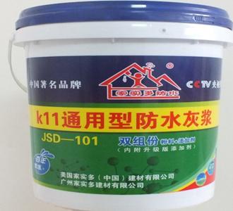 厨房卫生间专用防水材料13316246739