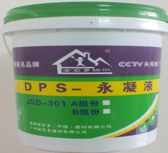 地下室专用防水材料13316246739