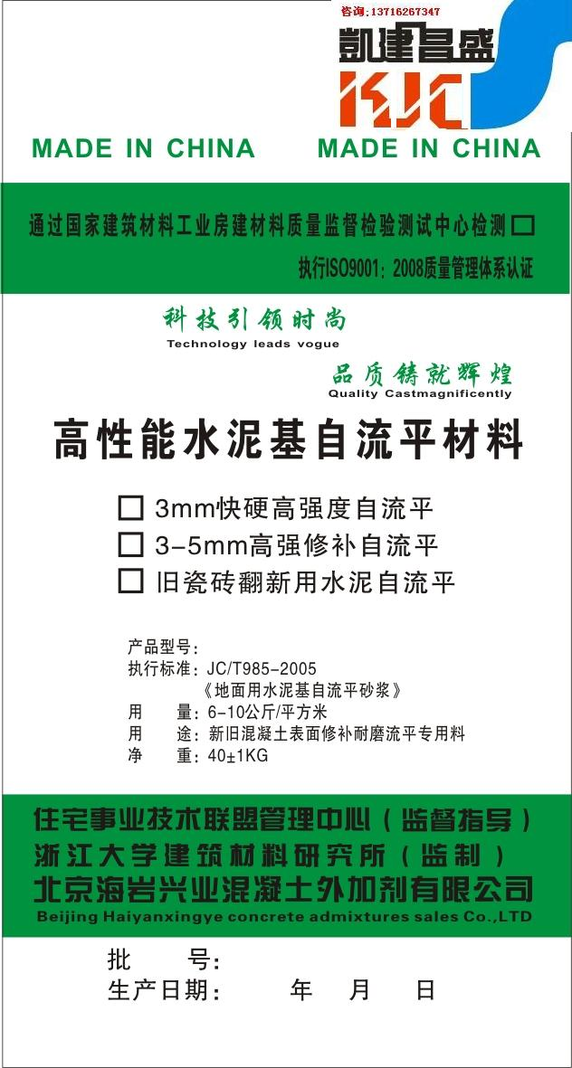 天津无机铝盐防水粉,无机铝盐防水砂浆厂家北京