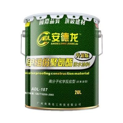防水材料十大品牌安德龙单组份聚氨酯防水涂料