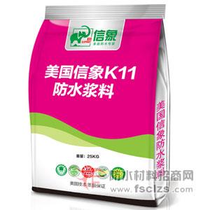 信象K11防水浆料